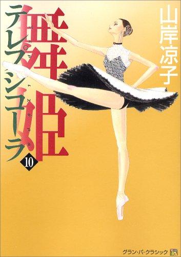 舞姫 10―テレプシコーラ (MFコミックス)の詳細を見る