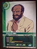 ガンダムカードビルダー CZ-0041 フラナガン博士