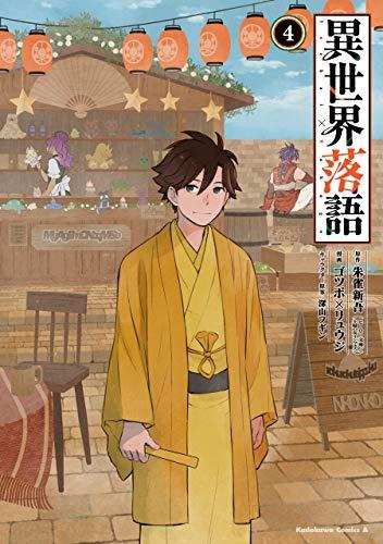 異世界落語 (4) (角川コミックス・エース)