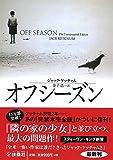 オフシーズン (海外文庫)