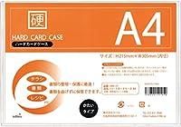 ハードカードケースA4【まとめ買い12個セット】 435-17