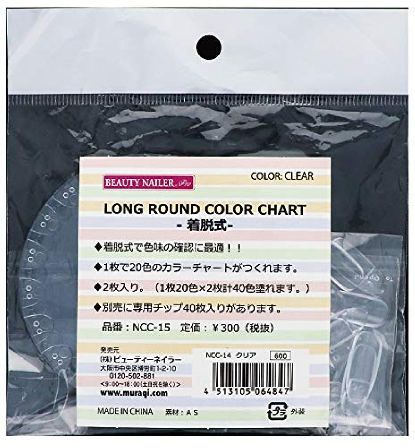 トンネル苦痛ストレージロングラウンドカラーチャート -着脱式-(NCC-14)