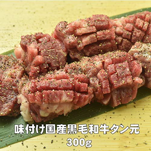 焼肉中村屋 国産黒毛和牛 タン元 塩味付け 300g コリコリタン
