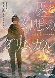 灰と幻想のグリムガル level.15 強くて儚きニューゲーム (オーバーラップ文庫)
