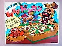 昭和レトロ 野村トーイ ドキドキ ゲーム モグモグ ドッカン コレクション
