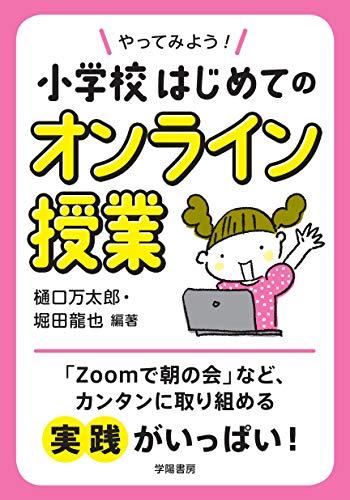 やってみよう! 小学校はじめてのオンライン授業 - 樋口万太郎, 堀田龍也