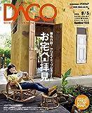 Thai Creative Houses DACO issue 416 (Japanese Edition)