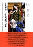 ネーデルラント美術の精華: ロヒール・ファン・デル・ウェイデンからペーテル・パウル・ルーベンスへ (北方近世美術叢書)
