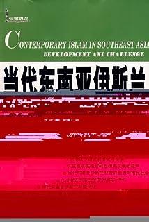 当代东南亚伊斯兰发展与挑战