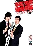 笑魂シリーズ 笑撃戦隊「ヒーローショー」[DVD]