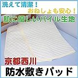 京都西川 防水敷きパッド シングルサイズ(100×205cm)