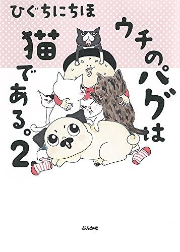 ウチのパグは猫である。(2)