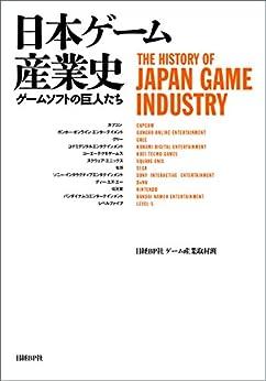 [日経BP社 ゲーム産業取材班]の日本ゲーム産業史