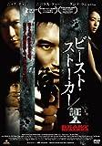 ビースト・ストーカー/証人【DVD】 image