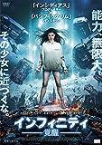インフィニティ -覚醒-[DVD]
