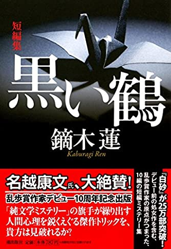 潮文庫 黒い鶴