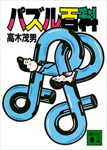 パズル百科 (講談社文庫)