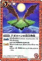アポローンの龍星神殿 C バトルスピリッツ 創界神の鼓動 bs44-073