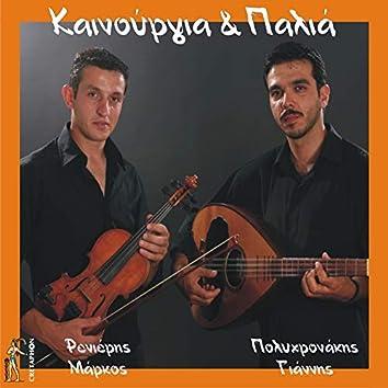 Kainourgia Kai Palia