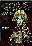マリオガン 1―The end of violence (ビッグコミックス)