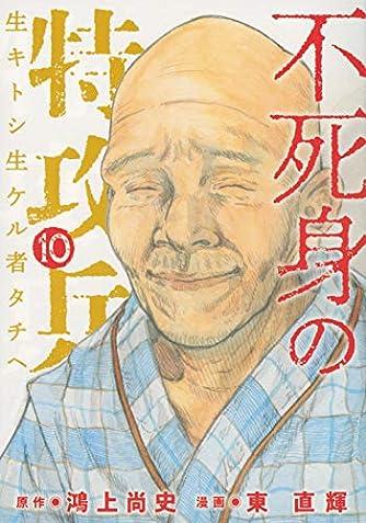 不死身の特攻兵(10) (ヤンマガKCスペシャル)