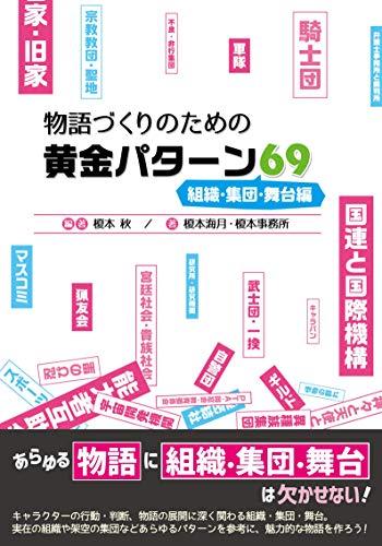 物語づくりのための黄金パターン69 組織・集団・舞台編 (ES BOOKS)