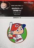 PBS004 吹奏楽譜<プロ野球公式球団歌シリーズ>広島東洋カープ それ行けカープ(若き鯉たち)