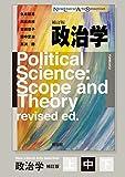 政治学(補訂版)分冊版 [中]
