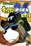 砂漠の海賊!キャプテンクッパ Vol.11[DVD]