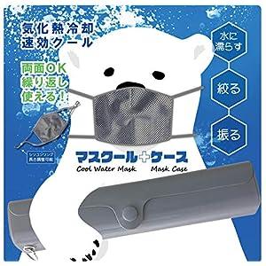 アルタ クールマスク ケースセット グレー 冷感 ウォッシャブル フリーサイズ AR0528024