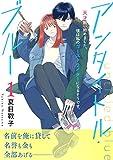 アンタイトル・ブルー 分冊版(1) (パルシィコミックス)