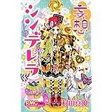 妄想シンデレラ (りぼんマスコットコミックス)