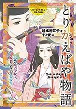 表紙: とりかえばや物語 ストーリーで楽しむ日本の古典 | 十々夜