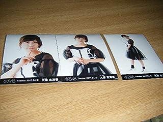 AKB48月別 生写真 2017 4月② 大家志津香 3枚コンプ