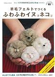 羊毛フェルトでつくる ふわふわイヌ・ネコ: プチ・ハンドメイド02 (学研ムック)