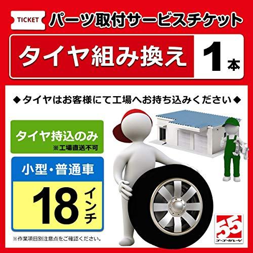 【工場持込専用】タイヤ交換、バランス調整(小型・普通車)18インチ-1本