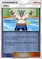 ポケモンカードゲームSM/マキシ/ウルトラフォース