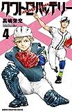 クワトロバッテリー 4 (4) (少年チャンピオン・コミックス)