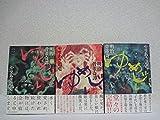 明治骨董奇譚 ゆめじい コミック 1-3巻セット (ビッグコミックススペシャル)