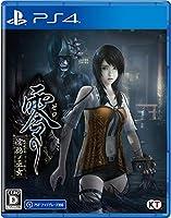 【PS4】零 ~濡鴉ノ巫女~