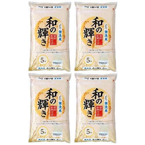 精米 アイリスオーヤマ 和の輝き 無洗米 低温製法米 5kg ×4個