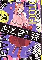おとぎの孫 コミック 1-4巻セット [コミック] 澄谷ゼニコ