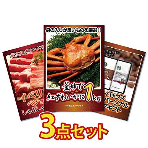 二次会 景品 結婚式 景品 目録 3点セット 紅ズワイガニ イベリコ豚 肉 スターバックス 目録 A4パネル付