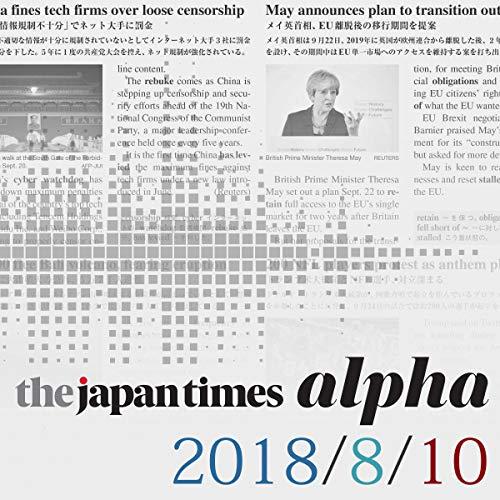 『The Japan Times Alpha 8月10日号』のカバーアート