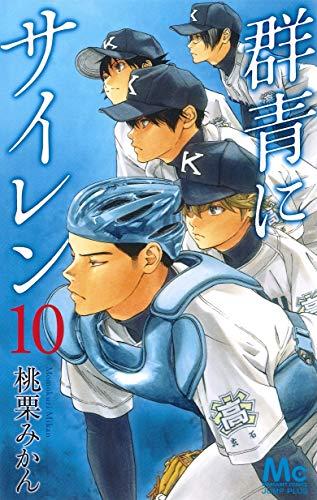 群青にサイレン 10 (マーガレットコミックス)
