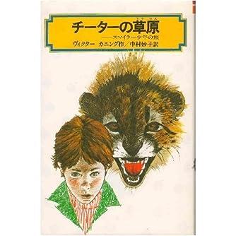 チーターの草原―スマイラー少年の旅 (偕成社文庫 4037)