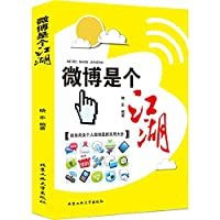 [ 12-1 ] [ Mall genuine F01]: Microblogging is a quack 9787563936366(Chinese Edition)