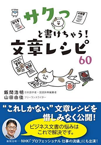 サクっと書けちゃう! 文章レシピ60