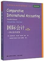 国际会计:一种比较的视角(第十二版)