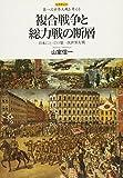 複合戦争と総力戦の断層―日本にとっての第一次世界大戦 (レクチャー第一次世界大戦を考える)
